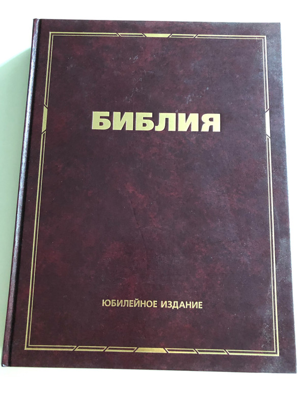 "Russian language Protestant (Canonized) Holy Bible - Anniversary edition / Библия - юбилейное издание / Hardcover 2000 / ""Light in the East"" / Свет на Востоке / Glossary, Color detailed maps (3935435010)"