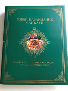 The Art of Uzbek Cuisine - Узбек пазандалик санъати / Uzbek-Russian-English edition / Hardcover / Baktria press Toshkent 2016 / Recipes, Culture, Cuisine Art (9789943456846)