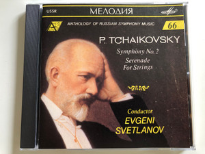 P. Tchaikovsky - Symphony No. 2 - Serenade for Strings / Conductor Evgeni Svetlanov / Anthology of Russian Symphony Music / Audio CD 1991 / Melodiya (SUCD 10-00194)