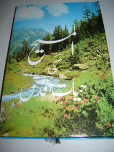 The Life of Jesus Simplified Urdu version faithful to the Holy Scriptures / Pakistan Bible2008