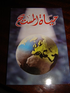 The Life of Christ in Arabic / Arabic New Van Dyck / Scripture portions
