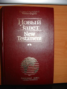 Easy to Read Russian / English Bilingual New Testament [Paperback] by WBTC