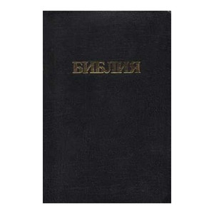 Russian Scofield Study Bible Black Leather Bound / Biblija Synodal Version / Russia / БИБЛИЯ СКОУФИЛДА