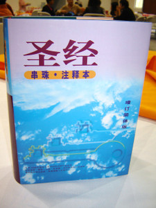 The CHINESE Study Bible / CGST Study Edition Revised Version in Simplified Script