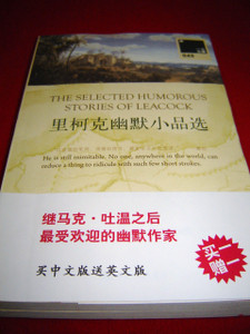 THE SELECTED HUMOROUS STORIES OF LEACOCK / Bilingual English - Chinese editon