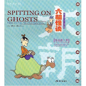 Spitting on Ghosts: Fables and Fairy Tales from Early China (English-Chinese)