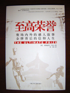 The Ultimate Prize / Translated to Chinese language / Chinese Version