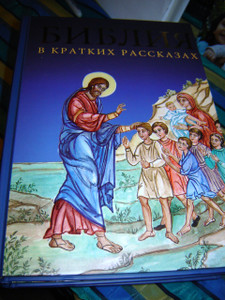 The Greek Children's Bible / RUSSIAN Language Edition / Orthodox Bible
