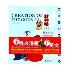 Creation of the Gods I(English-Chinese) [Paperback] by Tsai Chih Chung