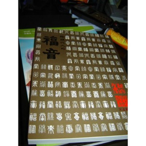 Chinese New Testament Good News for Modern Man (Today's Chinese Revised Edition