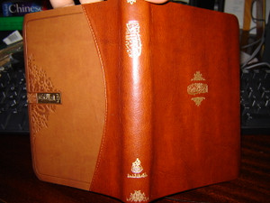 Arabic Leather Slim Bible / Arabic New Van Dyck Bilble / 2008 Fourth Edition