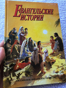 The Story of Jesus / Russian Childrens Bible / Evangeliciskie History Dla Djety