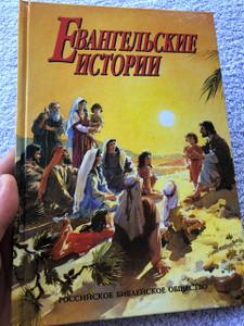 The Story of Jesus / Russian Childrens Bible / Evangeliciskie History Dla Djety
