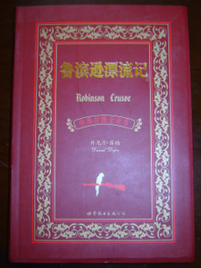 Robinson Crusoe / English - Chinese Bilingual Edition [Paperback]