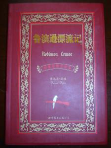 Robinson Crusoe / English - Chinese Bilingual Edition [Paperback]