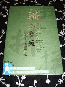 New Testament - Union Version (Chinese Pin Yin Phonetic Alphabet Edition)