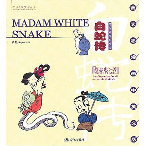 Madam White Snake (English-Chinese) [Paperback] by Tsai Chih Chung; Brian Bruya