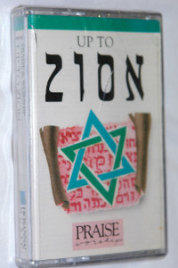 Up To Zion - Praise & Worship / Hosanna! Music ‎– Audio Cassette / HMC041