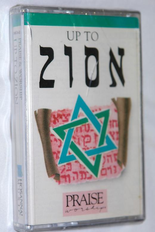 Up To Zion - Praise & Worship / Hosanna! Music – Audio Cassette / HMC041