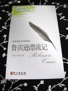 Robinson Crusoe Selections / English - Chinese Bilingual Edition / Daniel Defoe