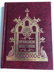 Православни молитвеник / Serbian Orthodox Prayer Book / Pravoslavni molitvenik / Hardcover / Svetigora, Cetinje 2015 (9788676601929)