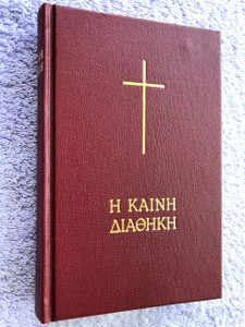 Koine - Modern Greek New Testament / The New Testament in Today's Greek Version / Ancient Text Koine Greek - Modern Greek Parallel / Biblical Greek