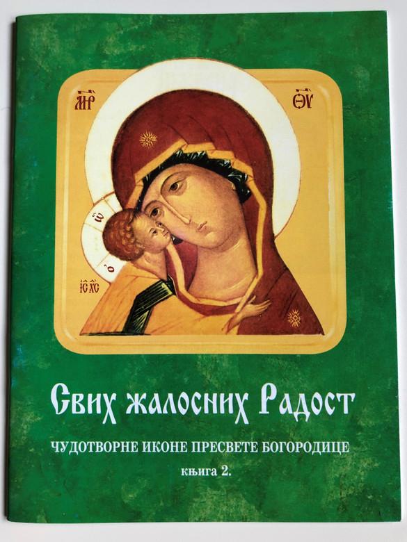 Serbian Orthodox Booklet - Joy of all who Sorrow (Свих жалосних радост) / Green Booklet 2. / Miraculous Orthodox Icons / Svih Žalosnih Radost - Čudotvorne Ikone Presvete Bogorodice (426038)