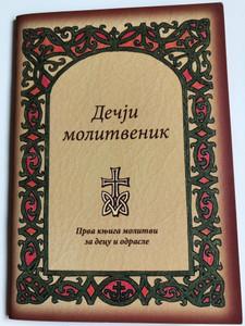 Дечји молитвеник - Serbian Orthodox Children's prayer booklet / Cuvari Beograd / Dečji molitvenik (SerbianOrthodoxPrayerBooklet)
