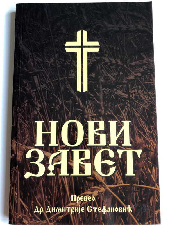 Нови завет - Serbian New Testament / Dr. Dimitrije Stefanović translation / Paperback / Biblijska Liga 2004 / Novi Zavet (8684229142)