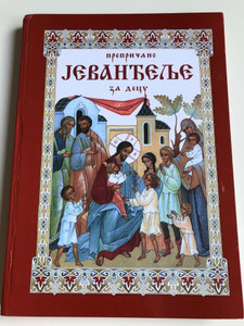 Препричано Јеванђеље за Децу - The Gospel Re-told for Children in Serbian language / Orthodox Color illustrations / - Prepričano Jevanđelje za decu / Ilustracije u boji / Great for Serb Orthodox Families (522032)
