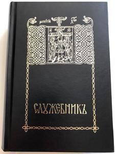 Служебник - Serbian Orthodox Liturgical texts in Church Slavonic / Hardcover 2014 / Српска Православна Црква / Služebnik (SrbOrthodoxLiturgy)