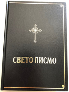 Свето Писмо - Serbian Holy Bible / Daničić-Karadžić translation / Hardcover 2019, Golden edges / Serbian Bible Society / Cyrillic Script - DKe / With parallel passages (9788686827135)