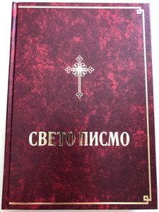 Serbian Holy Bible with side references - Свето Писмо - Burgundy / Daničić-Karadžić translation / Hardcover 2019, Golden edges / Serbian Bible Society / Cyrillic Script - DKe / With parallel passages (9788686827135.)