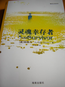 Soul Survivor - By Philip Yancey / Chinese Language Edition / Chinese Language
