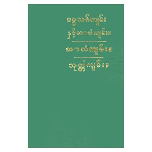 Burmese New Testament
