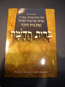 Hebrew New Testament / Printed in Israel