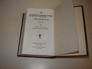 The Hebrew Old Testament [Hardcover] by Snaith, Norman Henry ed.