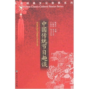 Traditional Chinese Festivals (Chiese Classic Cultural Stories Series),English& chinese