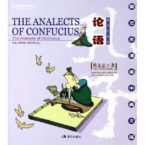 The Analects of Confucius (English-Chinese) [Paperback]