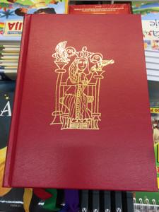 Rimski Misal / Croatian language Catholic Roman Missal / Missale Romanum - Interpretatio Croatica / Hardcover 2018 / Kršćanska Sadašnjost (9170292)