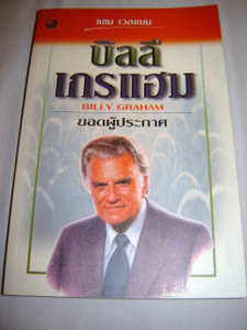 Thai Language Translation: Billy Graham - The Great Evangelist / Thailand