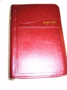 The Holy Bible in Burmese / Burgundy Leather with Zipper