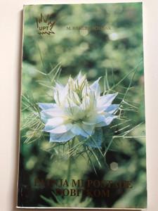 Patnja mi postade dobitkom by M. Basilea Schlink / Croatian translation of Zum Cewinn Ward Mir das Leid / Translated by Mira Bleiziffer Ullmaier / Karitativni font UPT 1993 / Paperback (9789530030909)