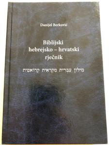 Biblijski hebrejsko - hrvatski rječnik by Danijel Berković / Biblical Hebrew-Croatian dictionary / Biblijski Institut 2012 / Hardcover (9789535585060)