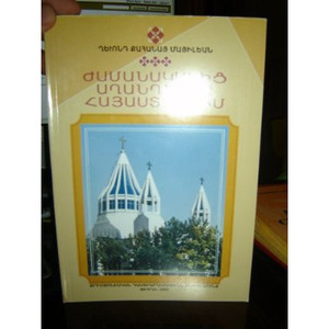 The Armenian Church in Teheran / Book in Armenian About Armanian Church