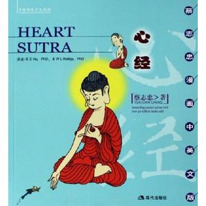 Heart Sutra (English-Chinese) by Tsai Chih Chung