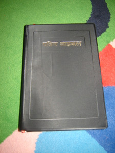Nepali (Revised) Bible by SOCIETY, BIBLE