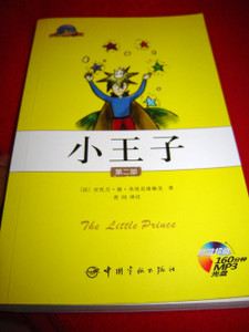 The Little Prince / Bilingual English - Chinese edition / with mp3 disc