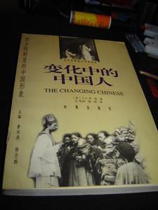 Bian hua zhong de Zhongguo ren (Mandarin Chinese Edition)