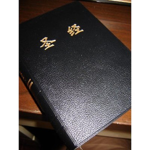 Chinese Mid Size Bible / Thumb Index / Nice Black Cover / 2009 Print / 145 X 99